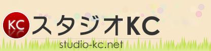 東京・大阪で格安ホームページ作成・制作・集客ならスタジオKC